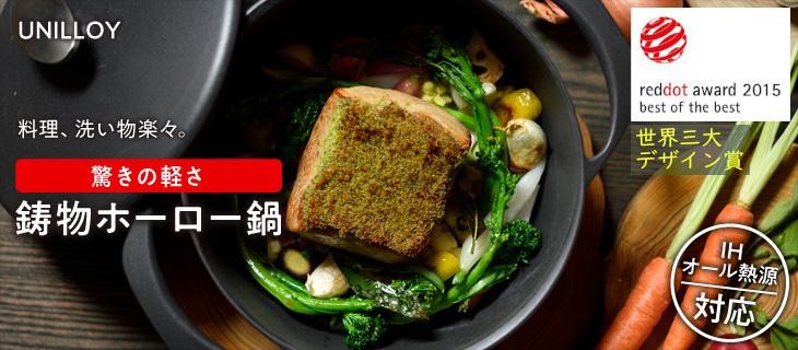 鋳物ホーロー鍋ユニロイ